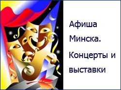 Афиша Минска. Концерты и выставки.