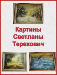Продаются картины Светланы терехович