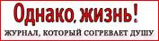 "Сайт журнала ""Однако, жизнь!"""